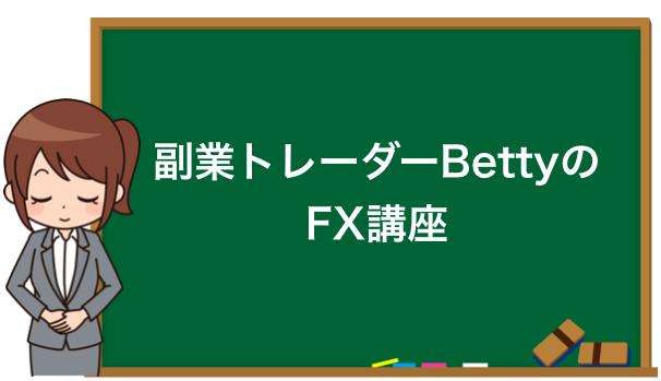 副業トレーダーBettyのFX講座