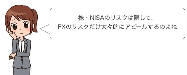 株・NISAのリスクは隠すくせに、FXのリスクは誇張と言えるほど伝える