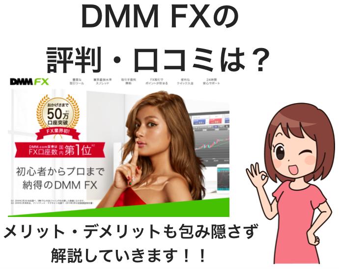 DMM FXの口コミ&評判は?