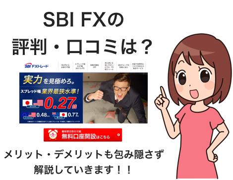 SBI FXトレードの口コミ、評判を包み隠さずご紹介します