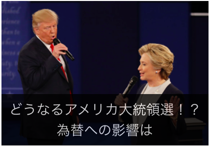 アメリカ大統領選挙の行方と為替への影響とは?