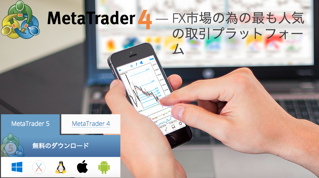 FX業者独自のチャートは見ない!チャートをMT4/MT5で見るべき理由