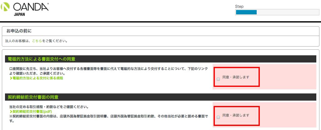 Oanda Japan申込みフォーム01