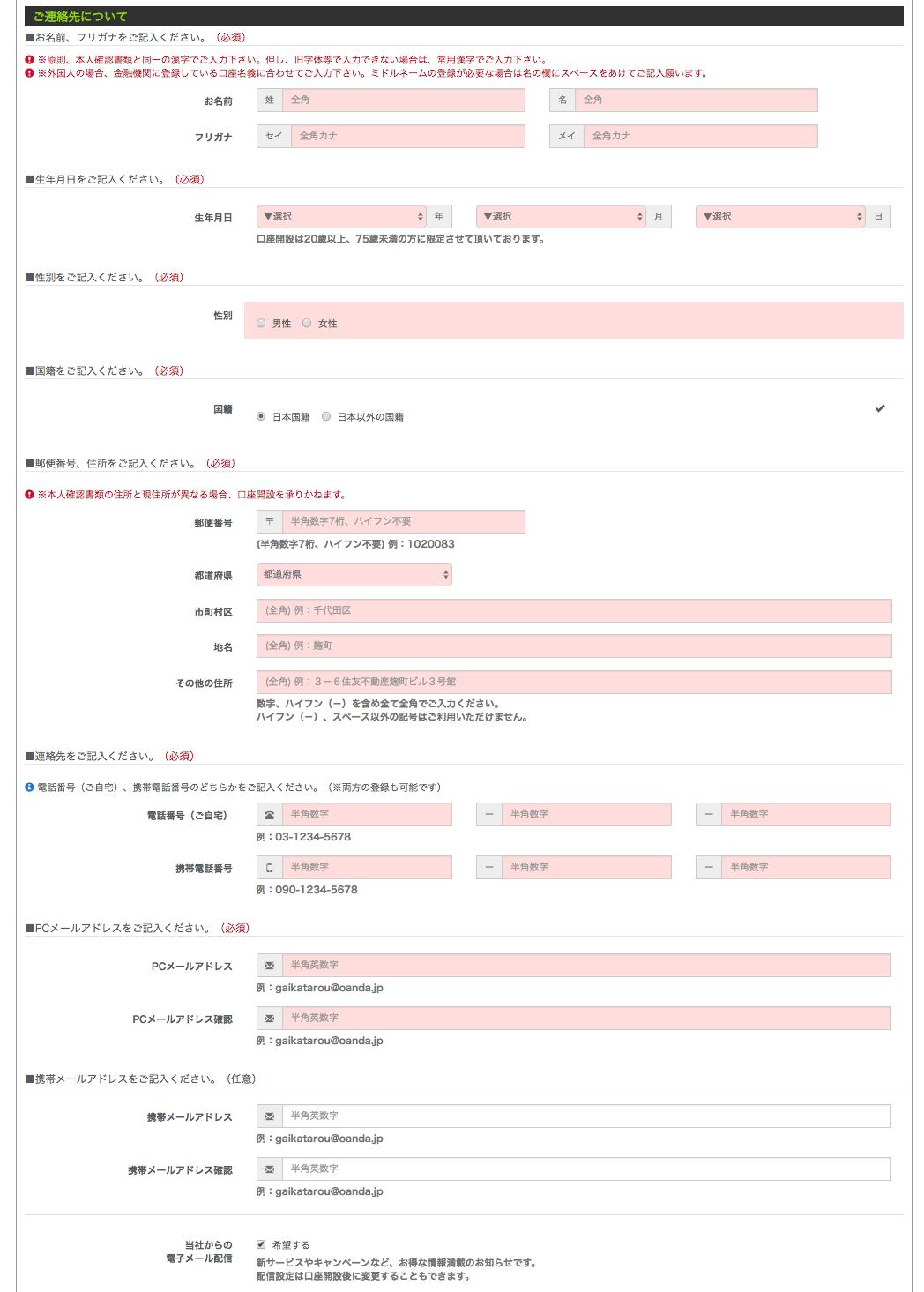 Oanda japan申込みフォーム03