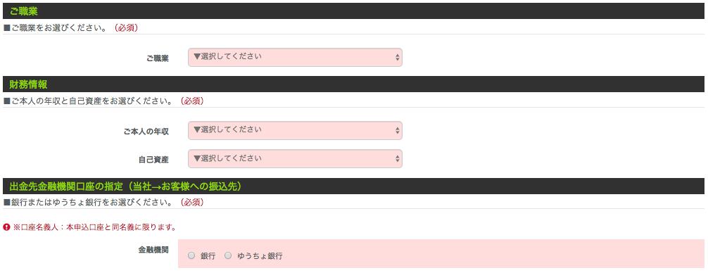 Oanda japan申込みフォーム04