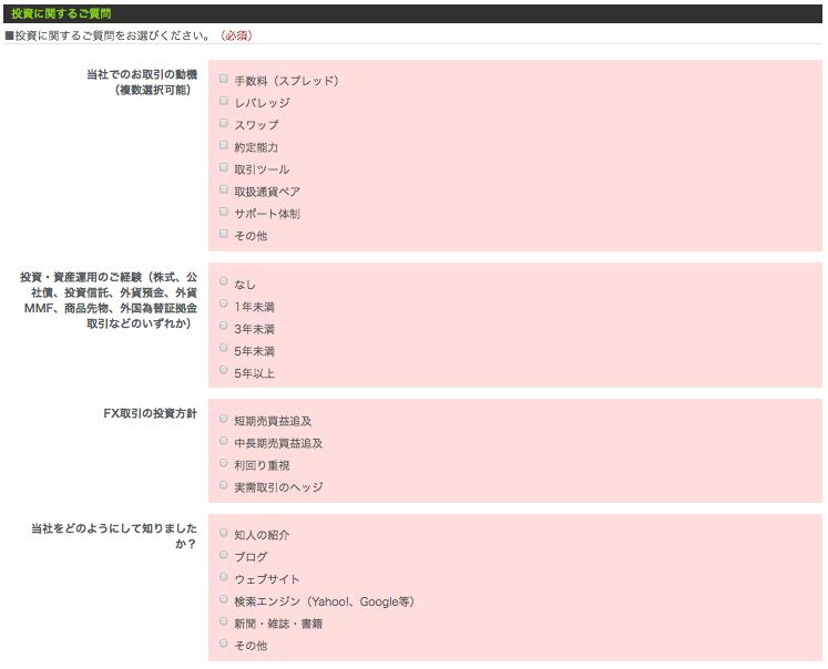Oanda Japan申込みフォーム05
