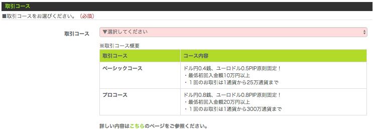 Oanda japan申込みフォーム06