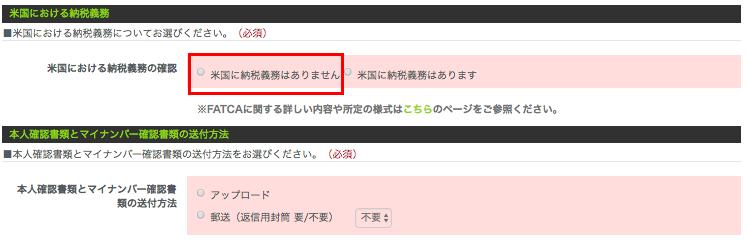 Oanda japan申込みフォーム07