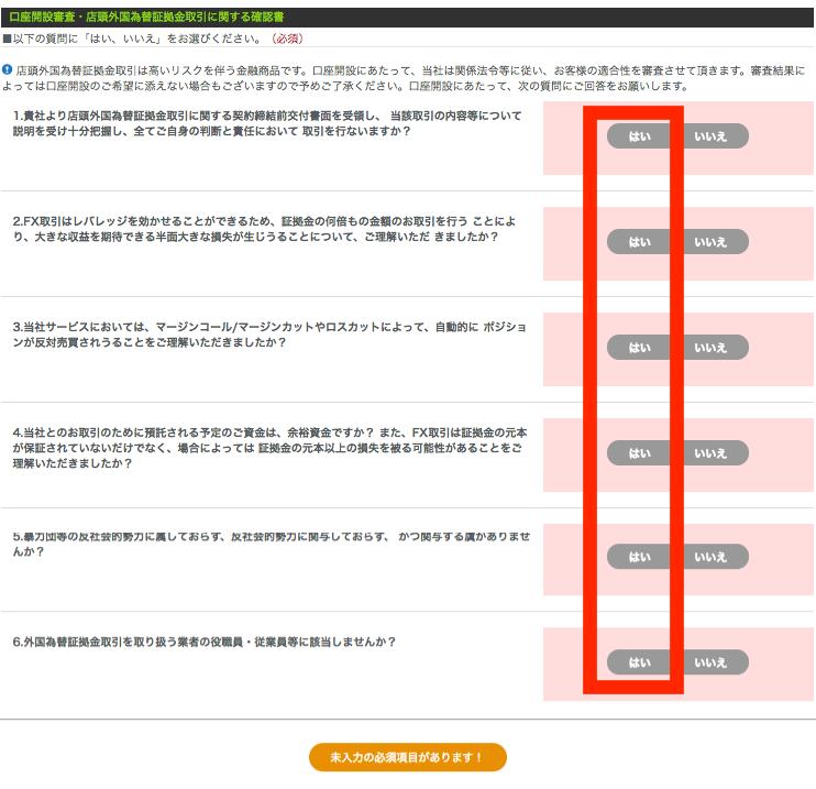 Oanda japan申込みフォーム09