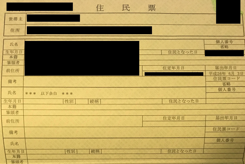 住所確認書類の写真