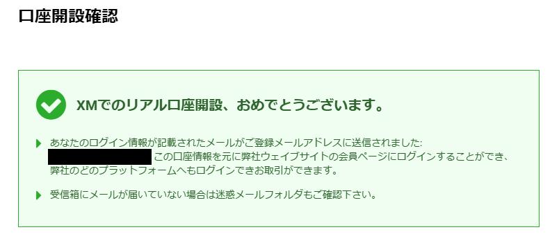 XM口座開設完了のメッセージ