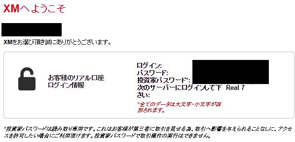 XM申し込み完了のメール