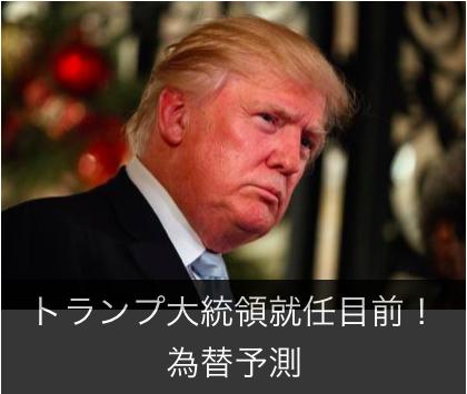 相場予測:17年1月9日〜14日「トランプ大統領就任目前!どうなる為替相場」
