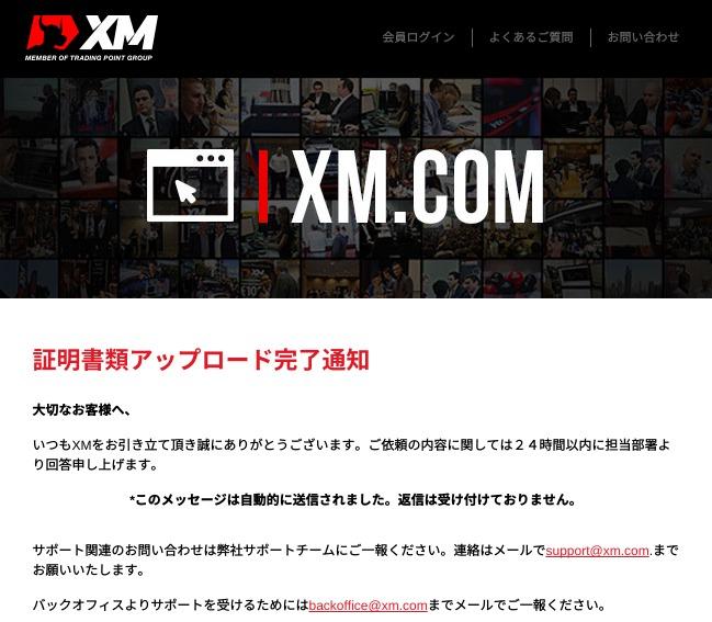 XM・書類提出完了メール