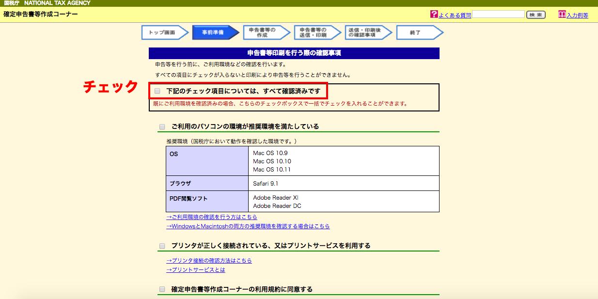 確定申告の操作手順、PC環境の確認