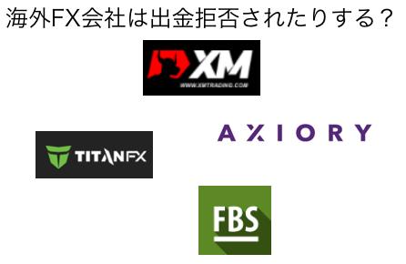 海外FX会社で出金拒否はあるのかを検証