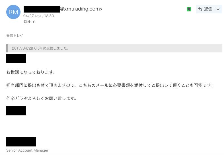 XMはメールに書類を添付して提出も可能