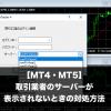 【MT4・MT5】取引業者のサーバーが表示されない時の対処方法