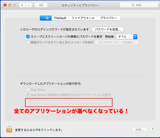 MacでMT4を起動させる手順②