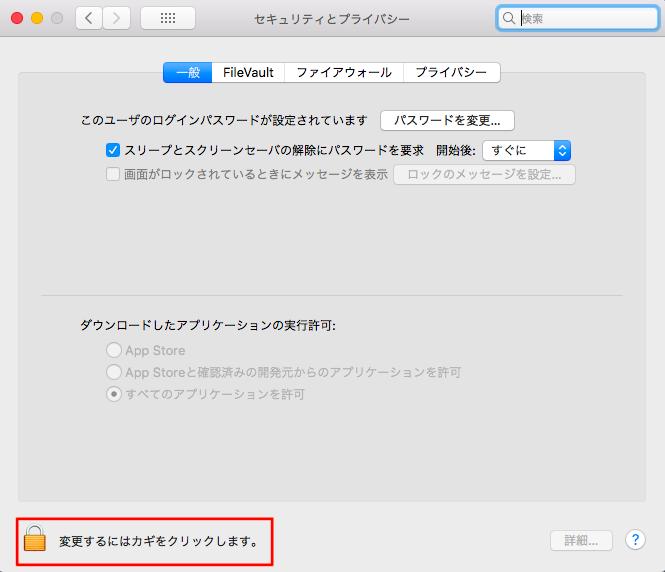 MacでMT4を起動させる方法⑤