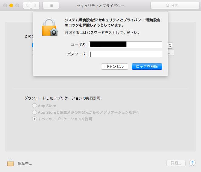 MacでMT4を起動させる方法⑥