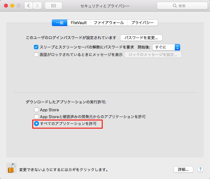 macでMT4を起動させる方法⑦