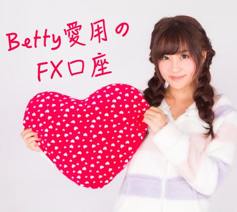 Betty愛用のFX口座
