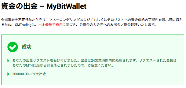 MyBitWallet出金方法解説:出金手続き完了画面