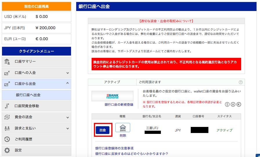 MyBitWallet出金方法解説:銀行口座を選択