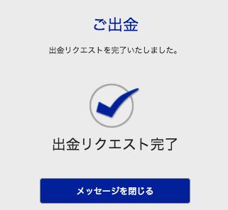 MyBitWallet出金方法解説:出金リクエスト完了
