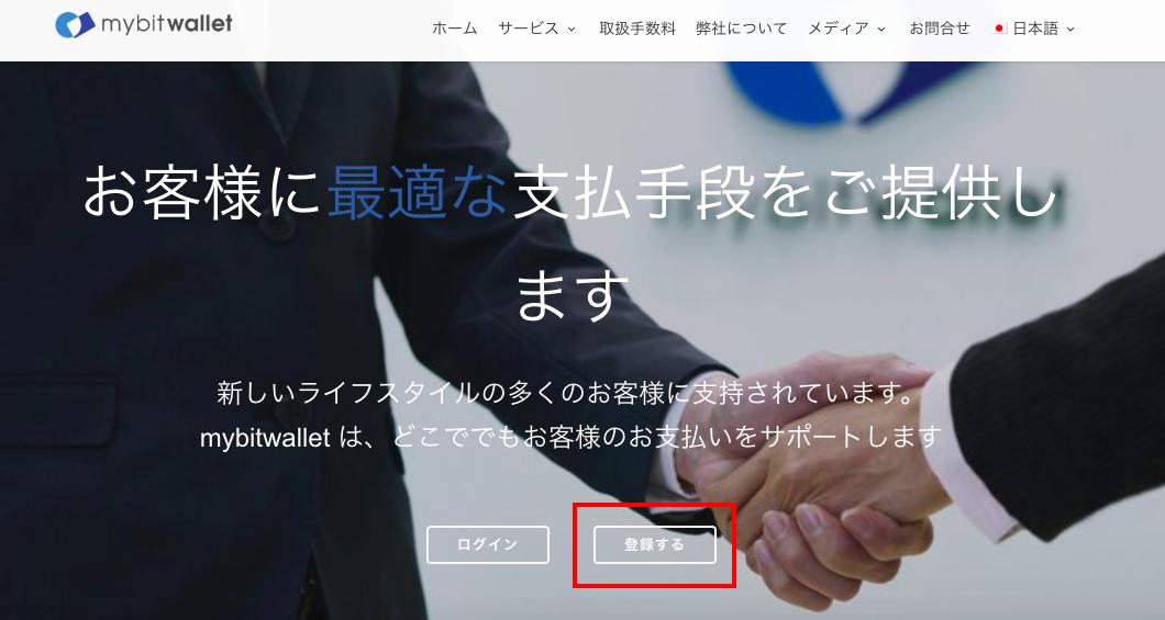 mybitwallet登録方法の画面開設:「登録する」をクリック