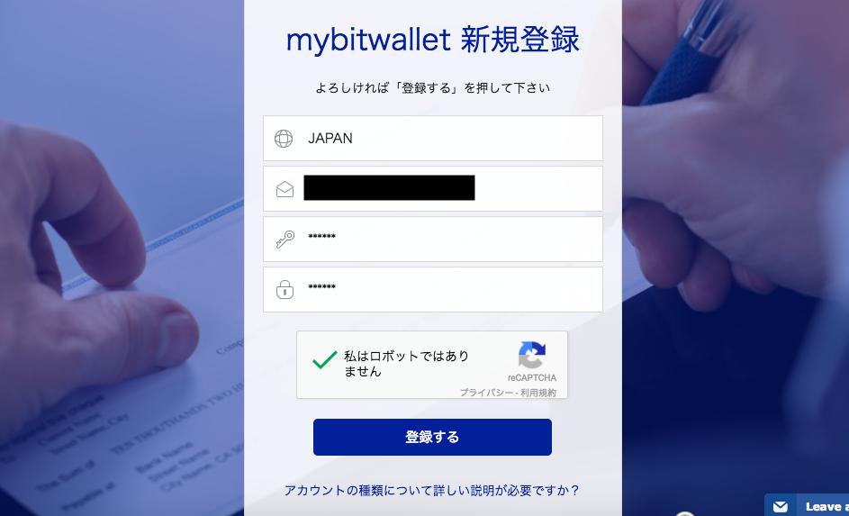 mybitwallet登録解説「入力内容の確認」