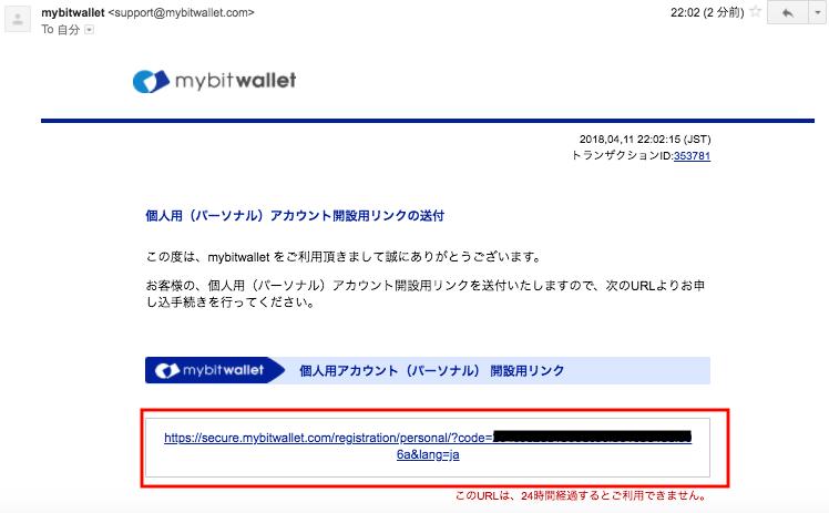 mybitwallet登録解説「メールリンクのクリック」