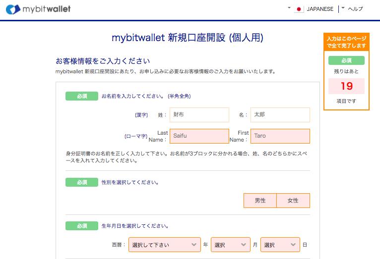 mybitwallet登録解説「名前、性別、生年月日」の入力