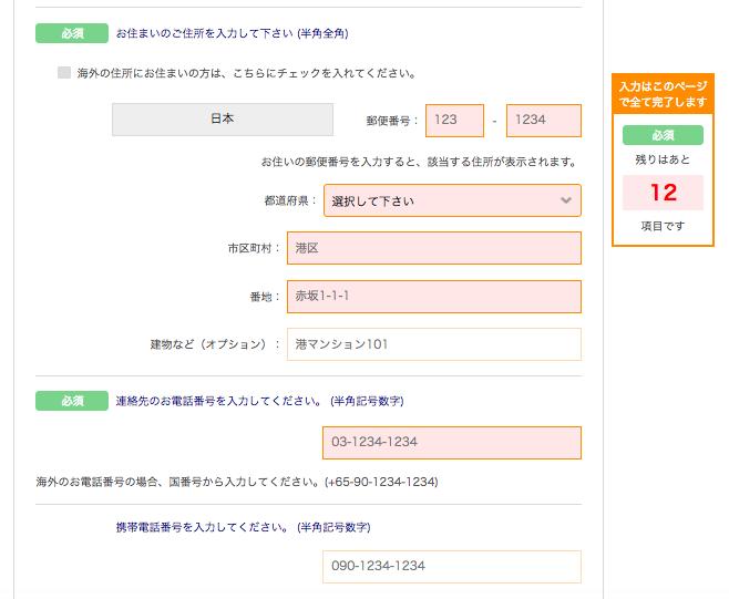 mybitwallet登録解説「住所、電話番号の入力」
