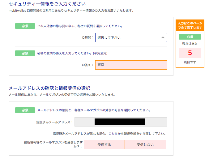 mybitwallet登録解説「秘密の質問とメルマガ選択」
