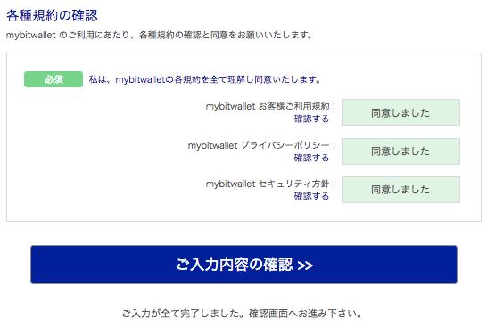 mybitwallet登録解説「利用規約の確認」