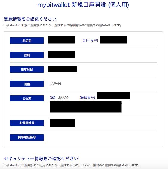 mybitwallet登録開設「入力内容の確認」