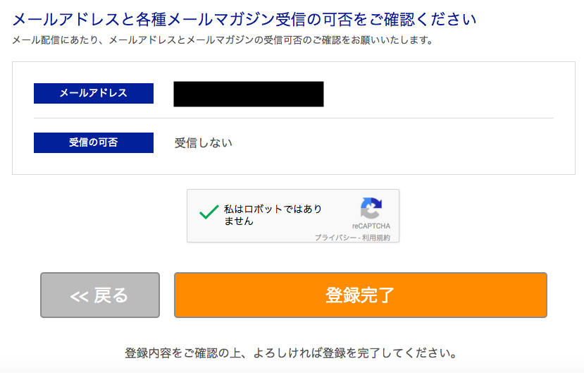 mybitwallet登録開設「メルマガ受信設定の確認」