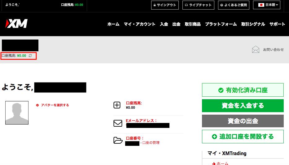 MyBitWallet入金方法:XMマイページへログイン