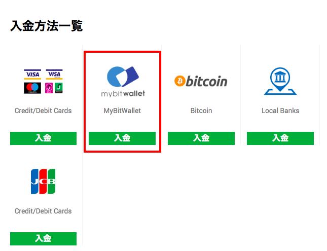 MyBitWallet入金方法:入金方法選択