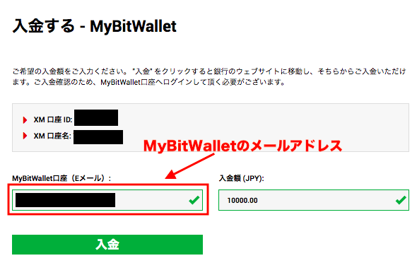 MyBitWallet入金方法:メールアドレスと金額を入力