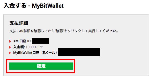MyBitWallet入金方法:入金内容を確認