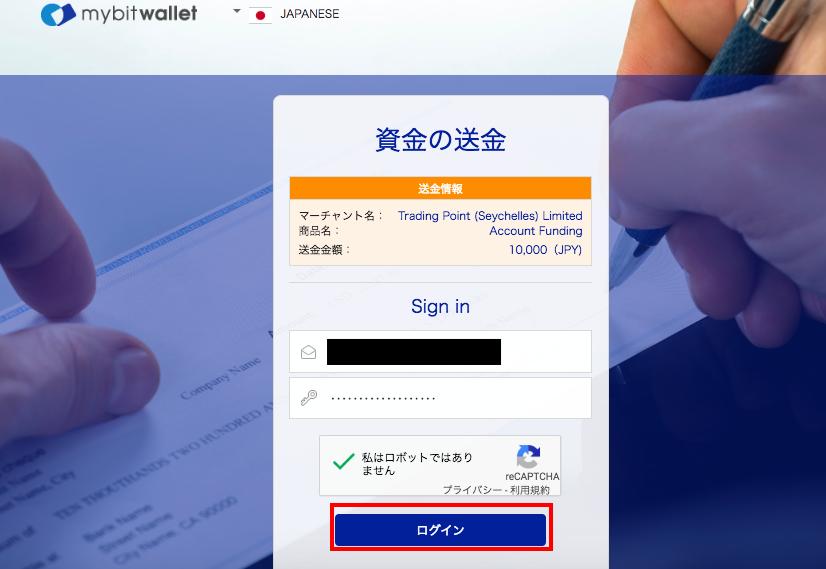 MyBitWallet入金方法:MyBitWalletにログイン
