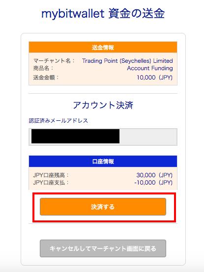 MyBitWallet入金方法:入金詳細を確認する