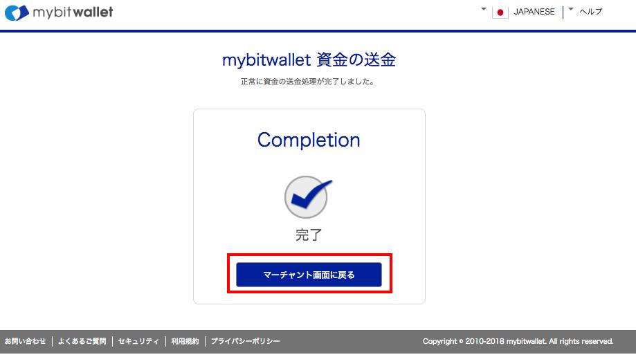 MyBitWallet入金方法:送金完了