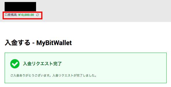 MyBitWallet入金方法:XMの入金完了