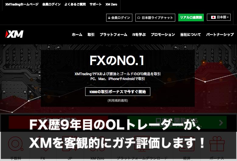 XMって日本で一番人気の海外FXだけど本当に良いの?FX歴10年の私が語るXMのメリット