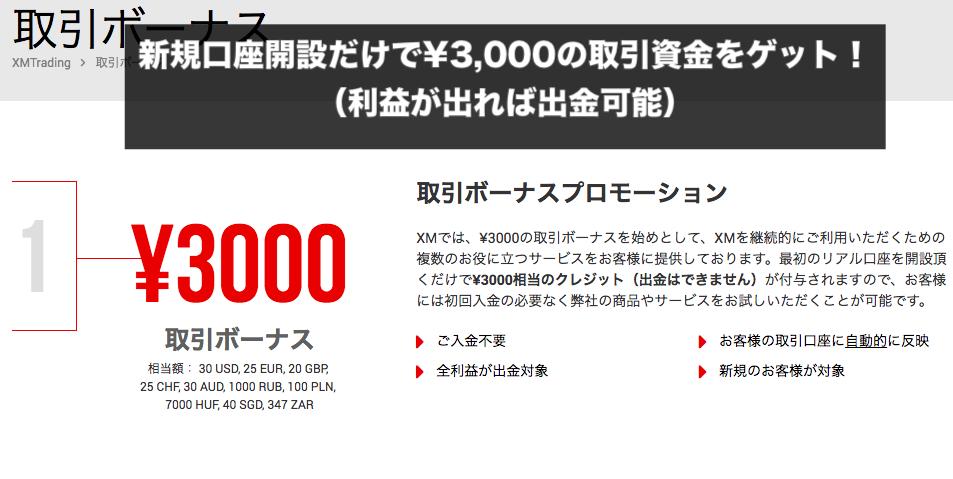 XMでは新規口座開設だけで、3,000円も取引ボーナスがもらえます!