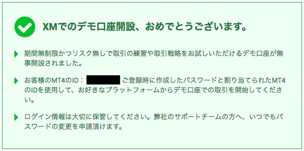 XMデモ口座登録:登録完了